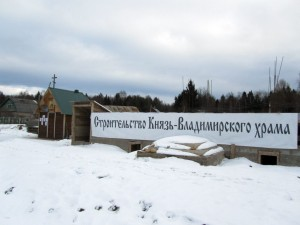 Князь-Владимирский храм. Фундамент