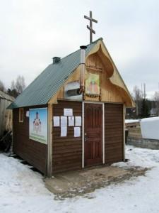 Князь-Владимирский храм. Храм-часовня